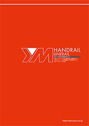 手すり(ハンドレール)<br>ハンドレール丸型<br>ハンドレール丸型(蓄光ストライプ)<br>ハンドレール機能型<br>ラインレール<br>ハンドレール平型(2020.4)