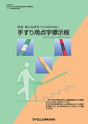 手すり用点字標示板(2020.2)